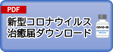 治癒届(新型コロナウイルス感染症用)